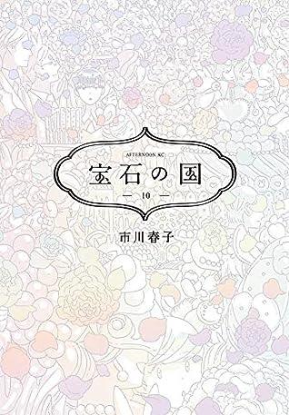 宝石の国 10 [Houseki no Kuni 10]