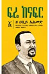 Fruit of the Lips by Abin Ahmed, PM of Ethiopia
