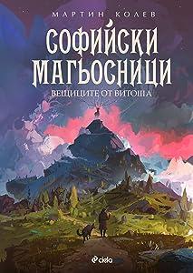 Вещиците от Витоша (Софийски магьосници, #3)