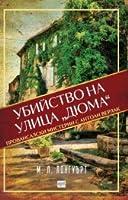 "Убийство на улица ""Дюма"" (Провансалски мистерии с Антоан Верлак, #2)"
