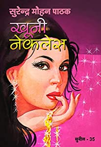 Khooni Necklace (Sunil Book 35)