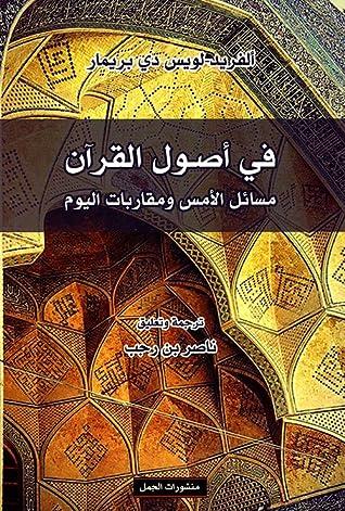تحميل قراءات في القرآن محمد أركون pdf