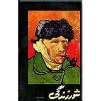 شور زندگی: ماجرای زندگی ونسان وان گوگ نقاش هلندی