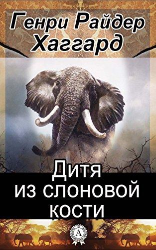 Дитя из слоновой кости by Генри Райдер Хаггард