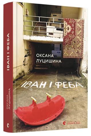 Іван і Феба by Оксана Луцишина