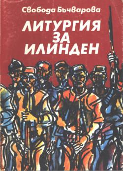 Литургия за Илинден by Свобода Бъчварова