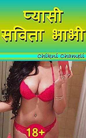 प्यासी सविता भाभी | Pyasi Savita Bhabhi Ek Hindi Sex Kahani aur 10 Desi Sex Stories Collection | Das Hindi Sex Stories Collection: Desi Hindi Sex Kahani Book