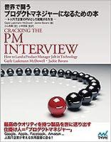 世界で闘うプロダクトマネジャーになるための本 ~トップIT企業のPMとして就職する方法