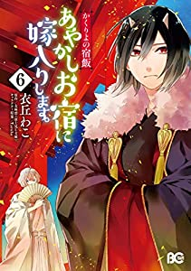 かくりよの宿飯 あやかしお宿に嫁入りします。 6 [Kakuriyo no Yadomeshi: Ayakashi Oyado ni Yomeiri shimasu. 6] (Kakuriyo: Bed & Breakfast for Spirits, #6)