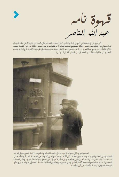 قهوة نامه مروي ات القهوة والنور By عبدالله الناصر