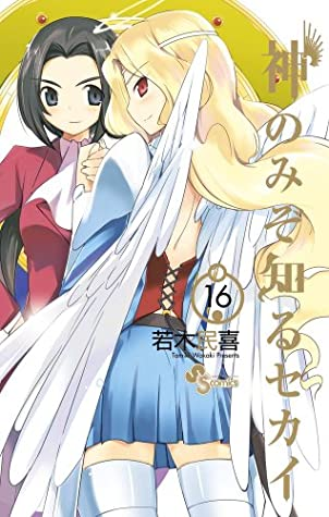 The World 16 sickle type mechanical pencil Limited Edition God Only Knows (Shogakukan Plus Ann Comics series) (2012) ISBN: 4091591124 [Japanese Import]