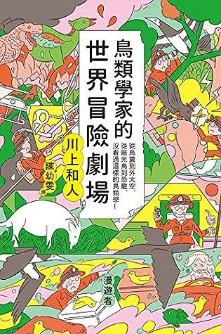 鳥類學家的世界冒險劇場:從鳥糞到外太空,從暗光鳥到恐龍,沒看過這樣的鳥類學! (非-小說Non-Fiction) (Traditional Chinese Edition)