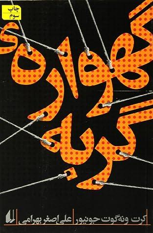 گهواره گربه by Kurt Vonnegut