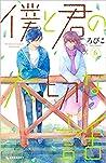 僕と君の大切な話 6 [Boku to Kimi no Taisetsu na Hanashi 6] (Our Precious Conversations, #6)