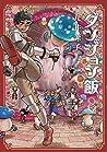 ダンジョン飯 8 [Dungeon Meshi 8] (Delicious in Dungeon, #8)