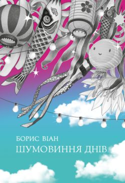 Шумовиння днів by Boris Vian