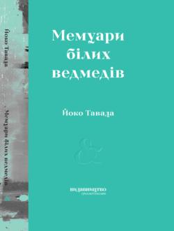 Мемуари білих ведмедів by Yōko Tawada