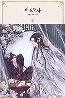 마도조사 1  一 [Mo Dao Zu Shi Vol. 1] (Mo Dao Zu Shi, #1)