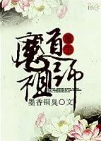 魔道祖师 [Mo Dao Zu Shi]