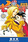 七つの大罪 38 [Nanatsu no Taizai 38] (The Seven Deadly Sins, #38)