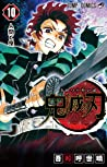 鬼滅の刃 10 [Kimetsu no Yaiba 10] (Kimetsu no Yaiba, #10)