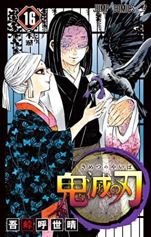 鬼滅の刃 16 [Kimetsu no Yaiba 16] (Kimetsu no Yaiba, #16)