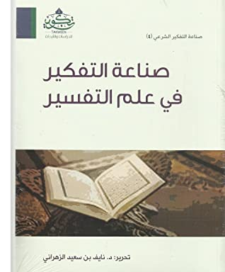 تحميل كتاب صناعة الحياة