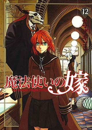 魔法使いの嫁 12 [Mahou Tsukai no Yome 12] (The Ancient Magus' Bride, #12)