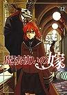 魔法使いの嫁 12 [Mahou Tsukai no Yome 12] (The Ancient Magus' Bride, #12)