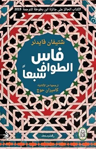 تحميل كتاب فاس الطواف سبعاً pdf
