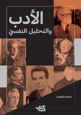 تحميل كتاب فرويد والتحليل النفسي الذاتي