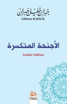 الأجنحة المتكسرة (Arabic Edition)