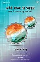 Angreji Madhyam Ka Bhramjaal