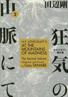 H.P. Lovecraft's At the Mountains of Madness, Volume 2