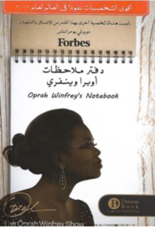 دفتر ملاحظات أوبرا وينفري pdf
