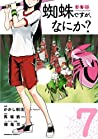 蜘蛛ですが、なにか? 7 [Kumo Desu ga, Nani ka? 7] (So I'm a Spider, So What? Manga, #7)