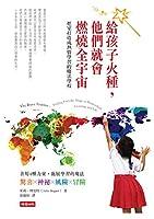 給孩子火種,他們就會燃燒全宇宙: The Brave Learner : Finding Everyday Magic in Homeschool, Learning, and Life (Traditional Chinese Edition)