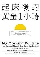 起床後的黃金1小時:揭開64位成功人士培養高效率的祕密時光,從他們的創意晨型活動中,建立屬於自己的高生產力、高抗壓生活習慣 (Traditional Chinese Edition)