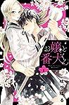 お嬢と番犬くん 1 [Ojou to Banken-kun 1]