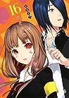 かぐや様は告らせたい ~天才たちの恋愛頭脳戦~ 16 (Kaguya-sama: Love Is War, #16)