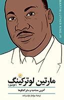 مارتین لوتر کینگ جونیور: آخرین مصاحبه و ساير گفتگوها