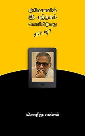 அமேஸானில் இ-புத்தகம் வெளியிடுவது எப்படி: How to publish eBook in Amazon