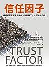 信任因子:信任如何影響大腦運作、激勵員工、達到組織目標 (Start+) (Traditional Chinese Edition)
