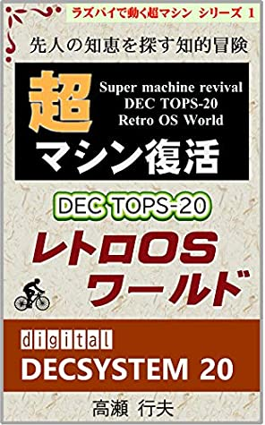 Super machine revival #1 DEC TOPS-20 Retro OS World: Search the wisdom of the predecessors Intellectual adventure A super machine powered by Raspberry ... of computer engineer)