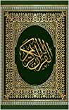 The Holy Quran: English Translation