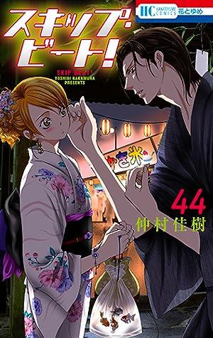 スキップ・ビート! 44 (Skip Beat!, #44)