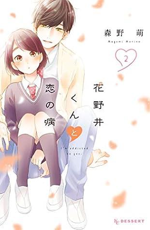 花野井くんと恋の病 2 [Hananoi-kun to Koi no Yamai 2]