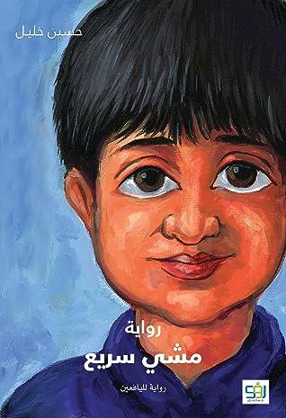 تحميل كتاب الولد الشبح pdf