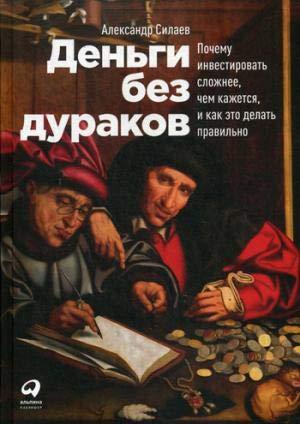 Деньги без дураков by Александр Силаев