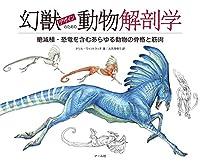 幻獣と動物を描く 単行本(ソフトカバー)
